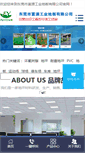 Mobile Preview of fuyuandg.cn